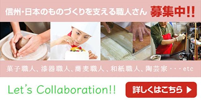 信州、日本のものづくりを支える職人さん募集中。菓子職人、漆器職人、蕎麦職人、和紙職人、陶芸家、など。詳しくはこちら。