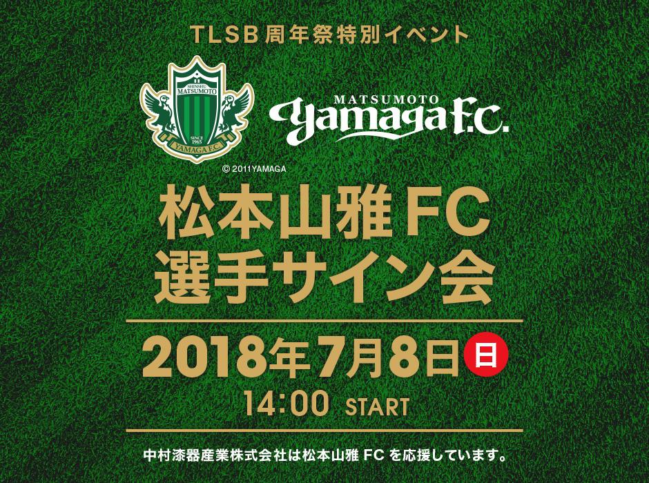 松本山雅FC選手サイン会