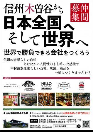 kisojin_nakamurashikki